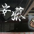 制作の様子05