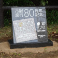 TGC記念碑