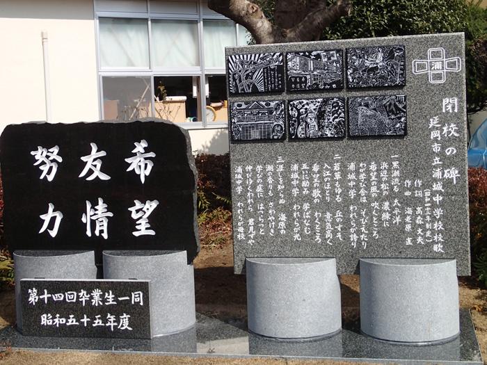 閉校の碑全体像1