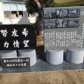 閉校の碑全体像2